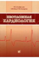 Неотложная кардиология  Уч.-метод. пособие 3-е изд. перер. и доп.