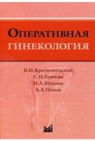 Оперативная гинекология 2-е изд. перер.