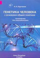 Генетика человека с основами общей генетики Руководство для самоподготовки