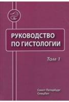 Руководство по гистологии в 2 томах. Том 1