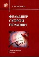 Фельдшер скорой помощи Практ. руководство изд.3 испр. и доп.