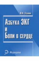 Азбука ЭКГ и боли в сердце 17-е изд.