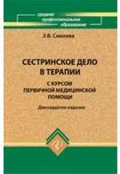 Сестринское дело в терапии с курсом первичной мед.помощи изд.10