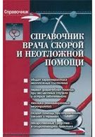 Справочник врача скорой и неотложной помощи. 5-е изд.