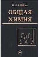 Загальна хімія вид.30