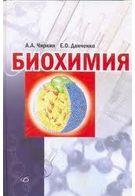 Біохімія :навчальний посібник
