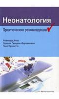Неонатология.Практические рекомендации.