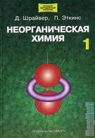 Неорганическая химия в 2-х томах т.1 и т.2