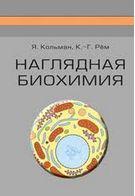 Наглядная биохимия 4-е изд.