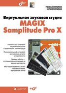 Виртуальная звуковая студия MAGIX Samplitude Pro X (+кoмплeкт)