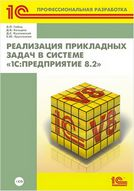 Реализация прикладных задач в системе «1С:Предприятие 8.2»