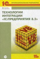 Технології інтеграції «1С:Підприємства 8.2»