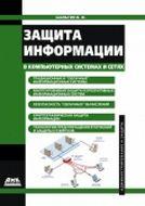 Захист інформації в комп'ютерних системах і мережах