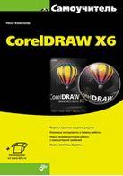 CorelDRAW X6 . Самоучитель. (+ инф.на www.bhv.ru)