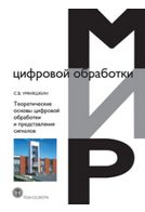 Теоретические основы цифровой обработки и представления сигналов.2-е изд.,испр.и доп.