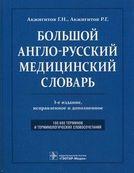 Большой англо-русский медицинский словарь. Около 100000 терминов и 25000 сокращений. 3-е изд