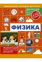 Физика Энциклопедия занимательных наук