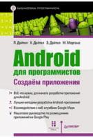 Android для програмістів: створюємо додатки