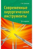 Современные хирургические инструменты. 2-е изд.