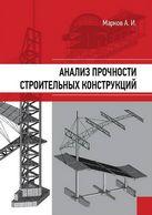 Анализ прочности строительных конструкций