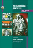 Автомобильные двигатели: теория и техническое обслуживание, 4-е издание