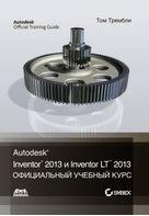 Autodesk Inventor 2013 і Inventor LT 2013. Основи. Офіційний навчальний курс