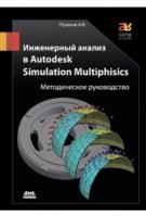 Інженерний аналіз в Autodesk Simulation Multiphisics. Методичне керівництво