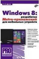Windows 8: разработка Metro-приложений для мобильных устройств.
