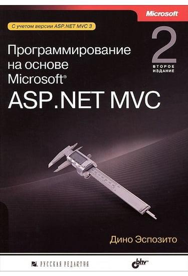 Программирование на основе Microsoft ASP.NET MVC. 2-е изд. - фото 1
