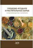 Плодово-ягодное и растительное сырьё в производстве напитков