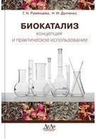 Биокатализ: Концепция и практическое использование. Учебное пособие.