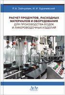 Расчет продуктов, расходных материалов и оборудования для производства водок и ликероводочных издели