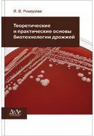 Теоретические и практические основы биотехнологии дрожжей