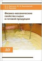 Физико-механические свойства сырья и готовой продукции