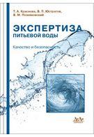 Экспертиза питьевой воды. Качество и безопасность. учебное пособие