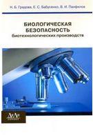Биологическая безопасность биотехнологических производств