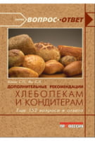 Додаткові рекомендації пекарям і кондитерам. Ще 151 запитання і відповідь