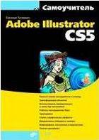 Adobe Illustrator CS5 (+ CD)