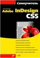 Adobe InDesign CS5. (+ CD)