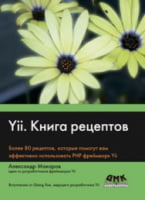 Yii. Книга рецептов