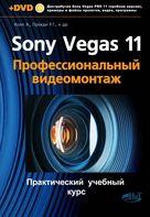 Sony Vegas PRO 11 + DVD. Профессиональный видеомонтаж