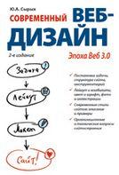 Современный веб-дизайн. Эпоха Веб 3.0. 2-е издание