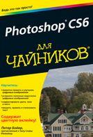 Photoshop CS6 для чайников