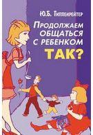 Общаться с ребенком. Так?