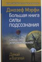 Большая книга силы подсознания