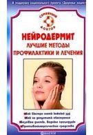 Нейродермит. Лучшие методы профилактики и лечения