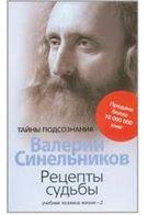 Учебник хозяина жизни 2
