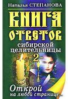 Книга ответов 2 сибирской целительницы