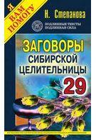 Заговоры сибирской целительницы(29)