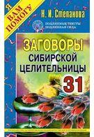 Заговоры сибирской целительницы(31)